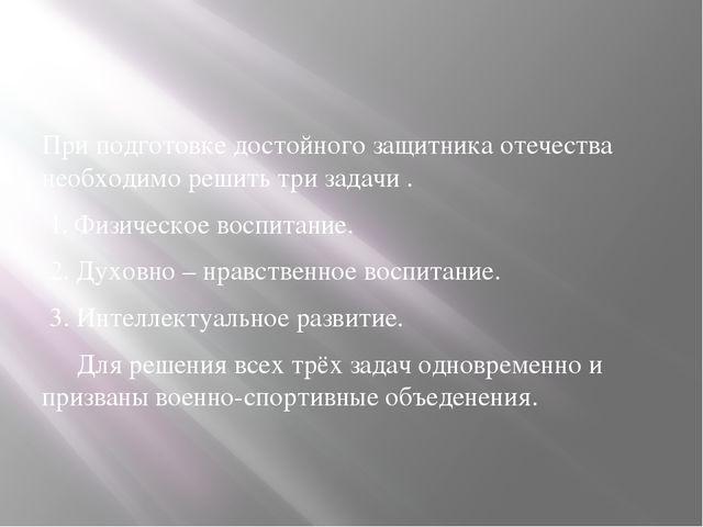При подготовке достойного защитника отечества необходимо решить три задачи ....