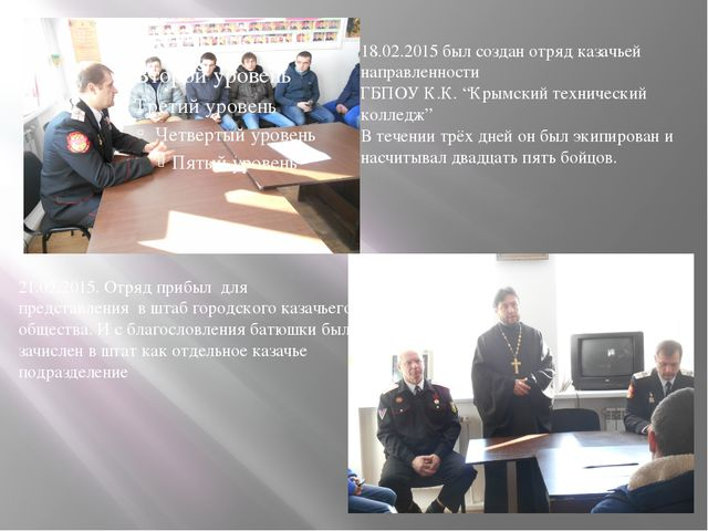 21.02.2015. Отряд прибыл для представления в штаб городского казачьего общес...