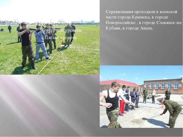 Соревнования проходили в военской части города Крымска, в городе Новороссийск...