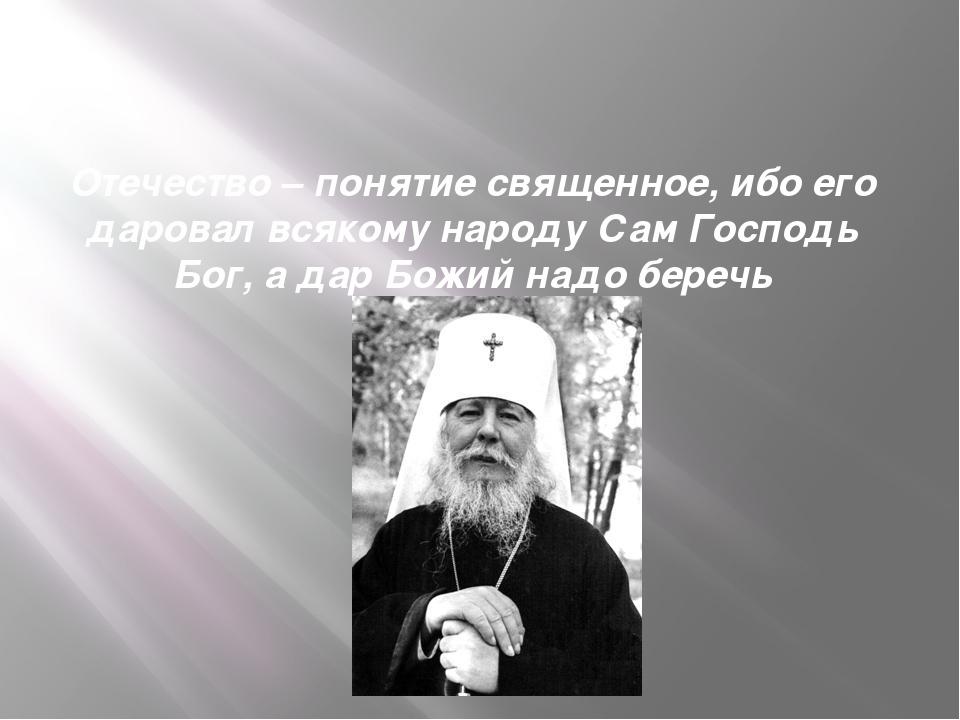 Отечество – понятие священное, ибо его даровал всякому народу Сам Господь Бог...