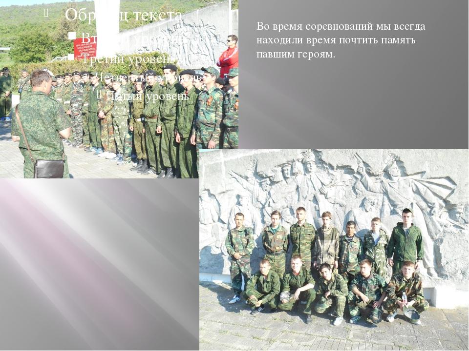 Во время соревнований мы всегда находили время почтить память павшим героям.