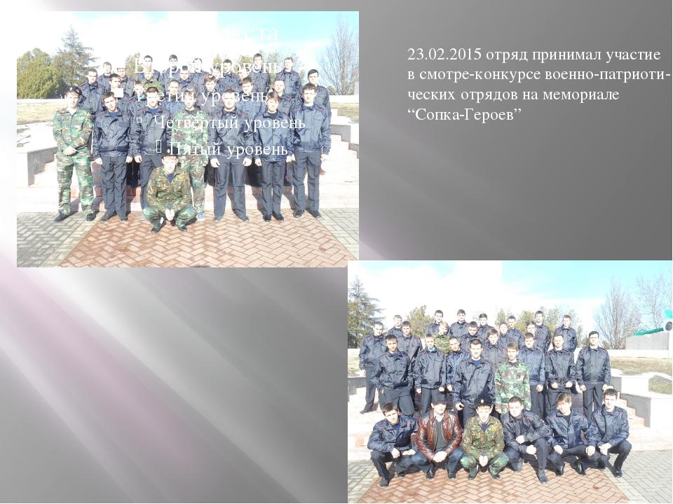 23.02.2015 отряд принимал участие в смотре-конкурсе военно-патриоти- ческих о...