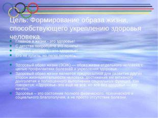 Цель: Формирование образа жизни, способствующего укреплению здоровья человека
