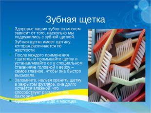 Зубная щетка Здоровье наших зубов во многом зависит от того, насколько мы под