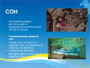СОН Для ребёнка важен достаточный по продолжительности ночной сон (8-10 часов