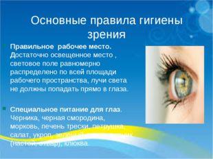 Основные правила гигиены зрения Правильное рабочее место. Достаточно освещенн