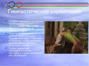 Гимнастические упражнения Следует проводить в хорошо проветренной комнате, в