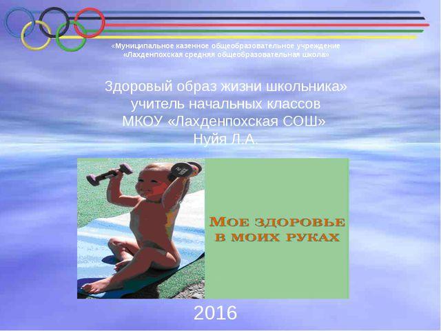 «Муниципальное казенное общеобразовательное учреждение «Лахденпохская средняя...