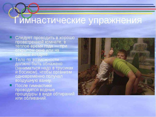 Гимнастические упражнения Следует проводить в хорошо проветренной комнате, в...