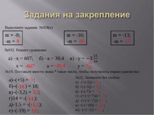 Выполните задания №928(а) m = -8; m = -16; m = -13; -m =  -m =  -