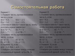 Вариант I 1.Укажите число, противоположное числу а, если: а) а = 6,5;в) a =