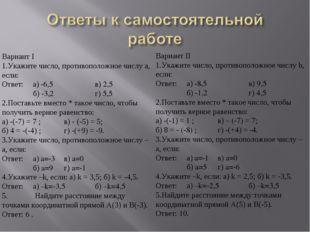 Вариант I 1.Укажите число, противоположное числу а, если: Ответ: а) -6,5в)