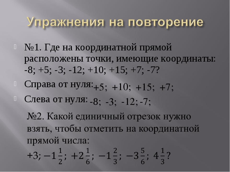 №1. Где на координатной прямой расположены точки, имеющие координаты: -8; +5;...