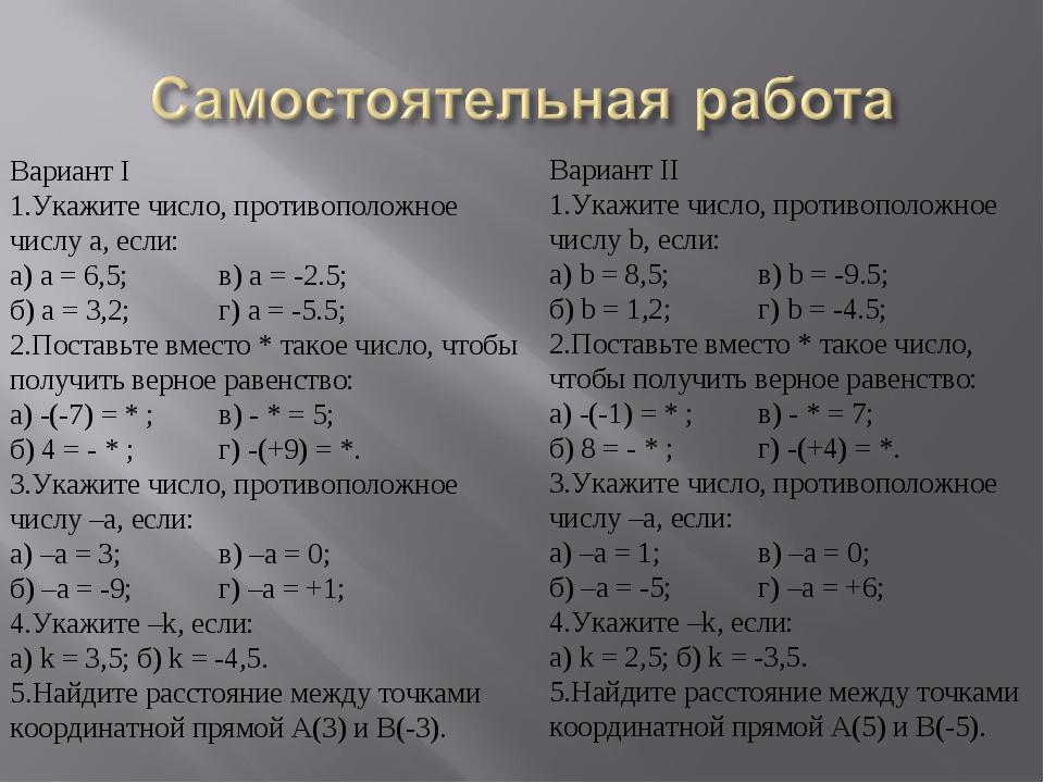 Вариант I 1.Укажите число, противоположное числу а, если: а) а = 6,5;в) a =...