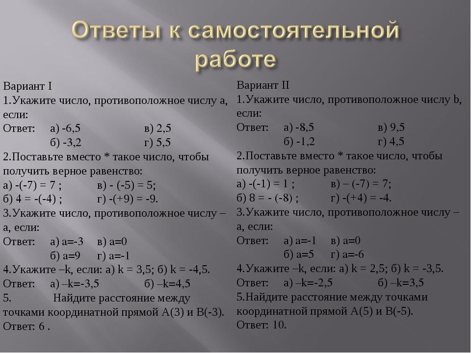 Вариант I 1.Укажите число, противоположное числу а, если: Ответ: а) -6,5в)...