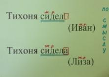F:\Ф Август 2013\НН\НН\сущ. общ.рода 6 класс\Карточки к уроку 6 класс\5.jpg