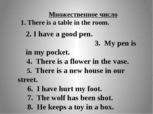 Множественное число 1. There is a table in the room. 2. I have a good pen. 3...