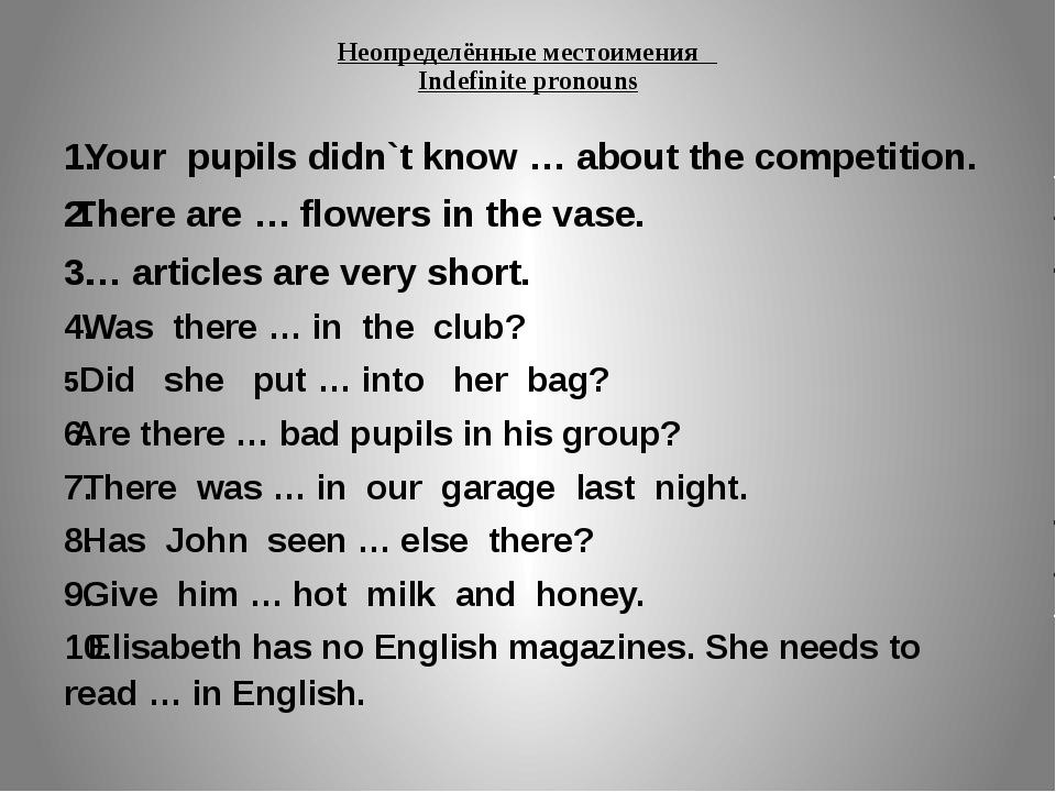 Неопределённые местоимения Indefinite pronouns Your pupils didn`t know … abou...