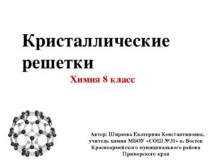 Кристаллические решетки Химия 8 класс Автор: Ширяева Екатерина Константиновна