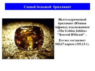 Желто-коричневый бриллиант (Южная Африка), под названием «The Golden Jubilee»