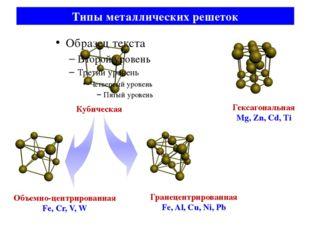 Типы металлических решеток Кубическая Объемно-центрированная Fе, Cr, V, W Гра