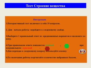 1.Интерактивный тест включает в себя 10 вопросов. 2. Для начала работы перей