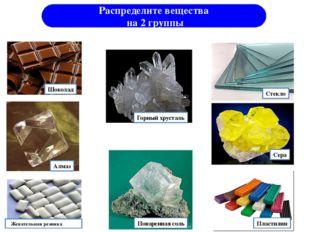 Шоколад Алмаз Горный хрусталь Поваренная соль Стекло Сера Пластилин Жевательн