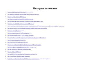 Интернет источники http://www.2i.su/himiya/doch/ucheb138.html (поваренная сол