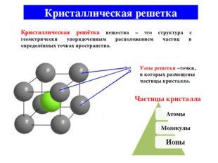 Кристаллическая решетка Кристаллическая решётка вещества – это структура с ге