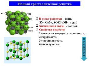 Ионная кристаллическая решетка В узлах решетки – ионы (К+, Сa2+, SO42-,OH- и