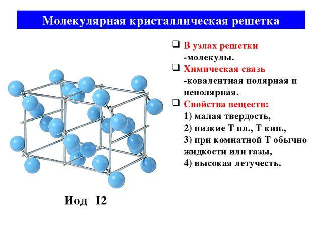 Молекулярная кристаллическая решетка В узлах решетки -молекулы. Химическая св...