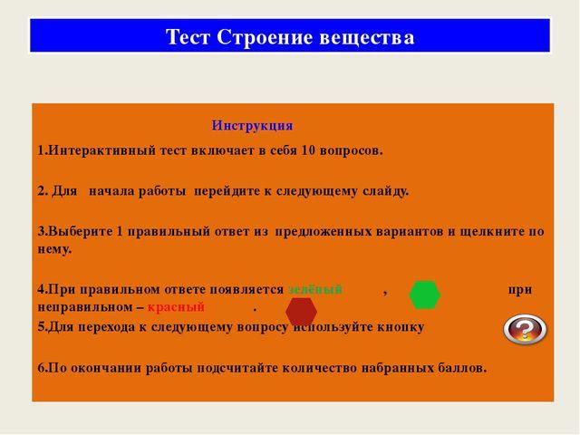1.Интерактивный тест включает в себя 10 вопросов. 2. Для начала работы перей...