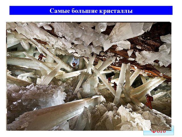 Пещера Куэва де лос Кристалес (Cueva de los Cristales), в шахте Найка (Naica)...