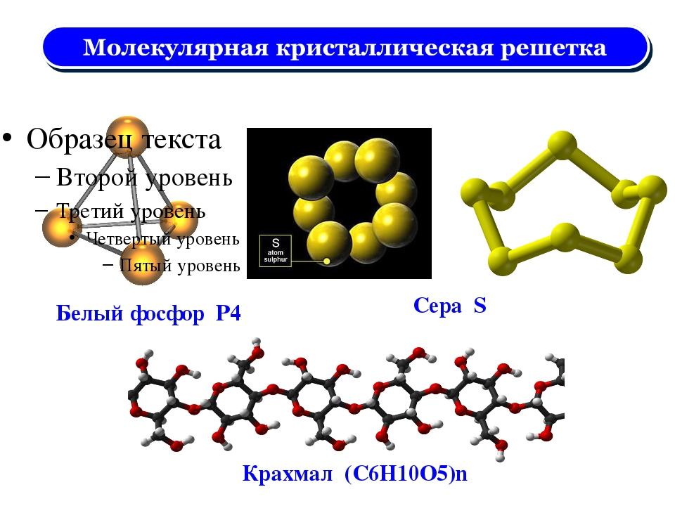 Сера S Белый фосфор P4 Крахмал (C6H10O5)n