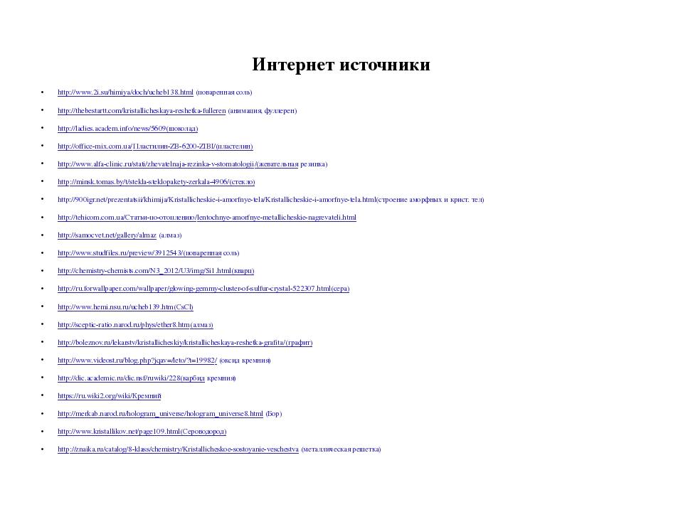 Интернет источники http://www.2i.su/himiya/doch/ucheb138.html (поваренная сол...