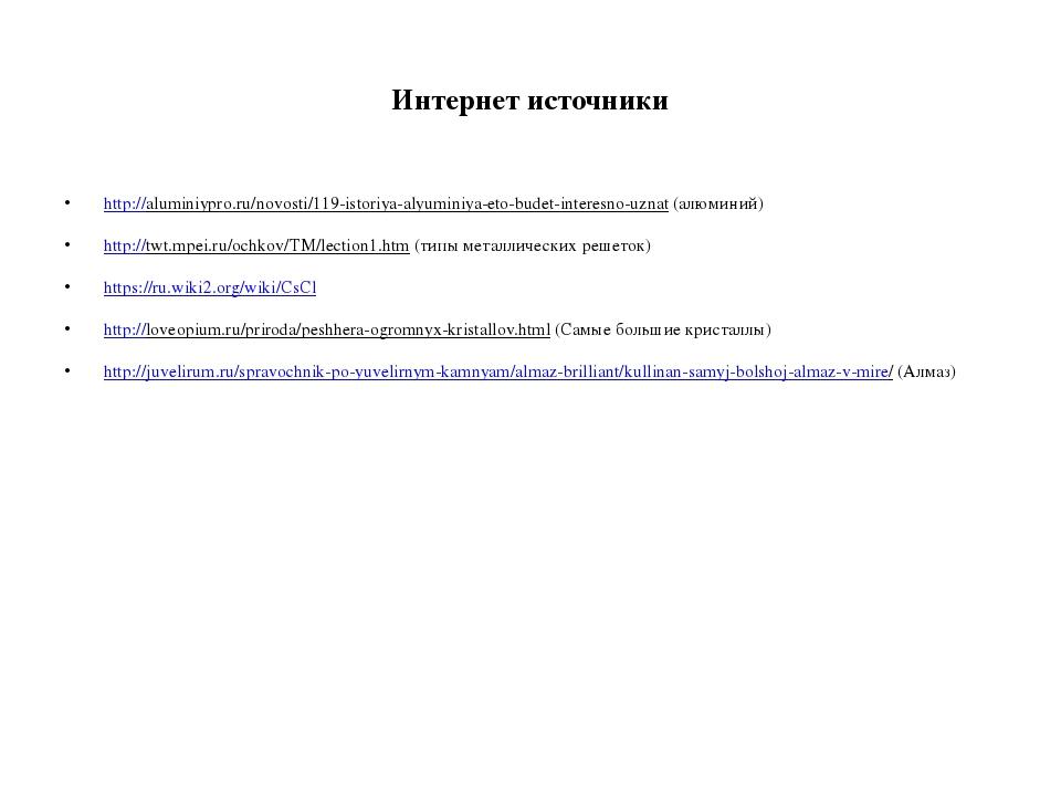 Интернет источники http://aluminiypro.ru/novosti/119-istoriya-alyuminiya-eto-...