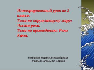 Некрасова Марина Александровна - учитель начальных классов * Интегрированный