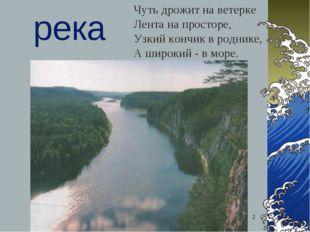 Самгина Любовь Владимировна - учитель начальных классов * река Чуть дрожит на