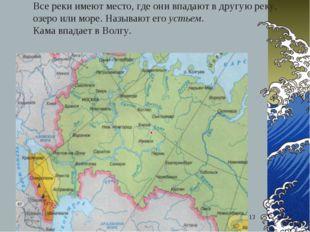 Самгина Любовь Владимировна - учитель начальных классов * Все реки имеют мест