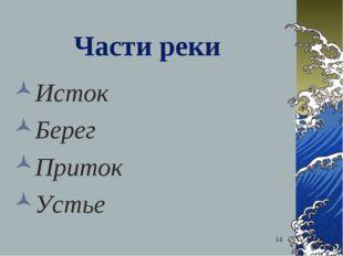 * Части реки Исток Берег Приток Устье