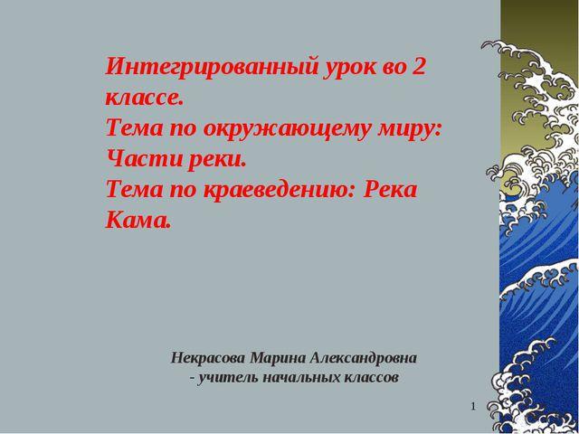 Некрасова Марина Александровна - учитель начальных классов * Интегрированный...