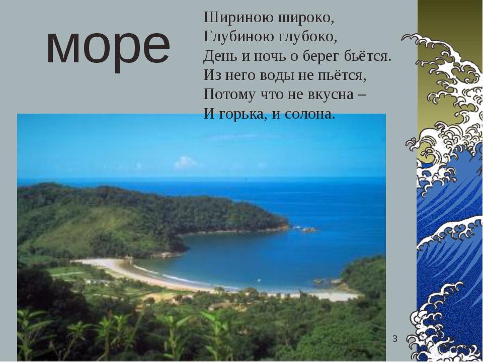 Самгина Любовь Владимировна - учитель начальных классов * море Шириною широко...