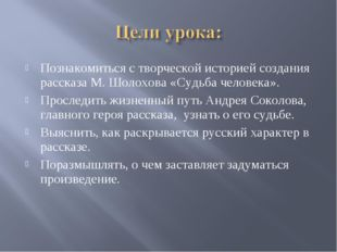 Познакомиться с творческой историей создания рассказа М. Шолохова «Судьба чел