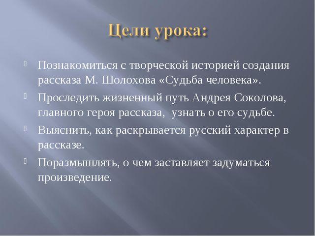 Познакомиться с творческой историей создания рассказа М. Шолохова «Судьба чел...