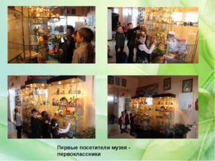 Первые посетители музея - первоклассники