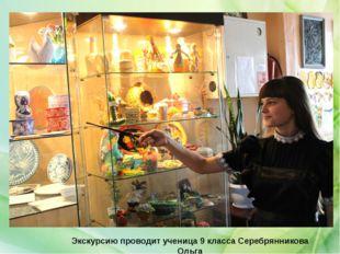 Экскурсию проводит ученица 9 класса Серебрянникова Ольга