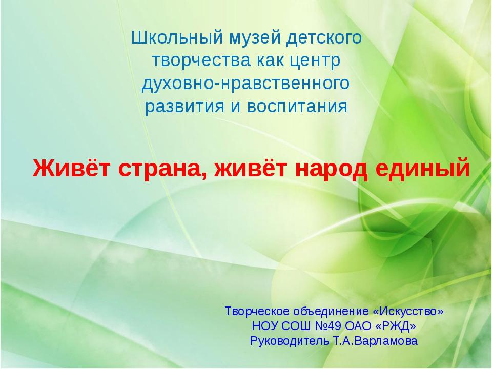 Школьный музей детского творчества как центр духовно-нравственного развития и...