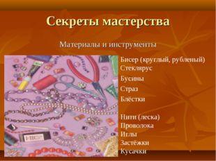 Секреты мастерства Материалы и инструменты Бисер (круглый, рубленый) Стекляру