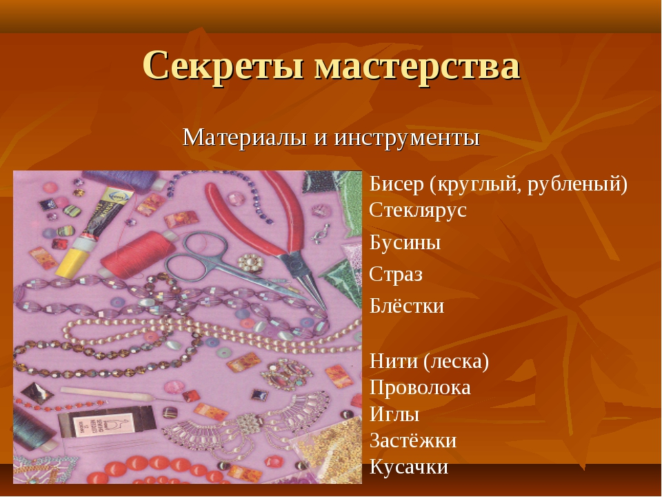 Секреты мастерства Материалы и инструменты Бисер (круглый, рубленый) Стекляру...