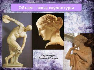 Объем – язык скульптуры Скульптура Древней Греции